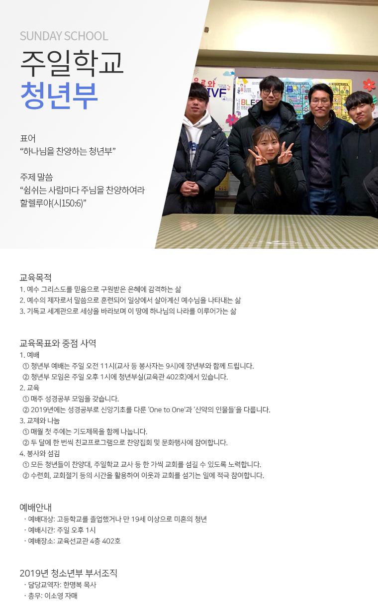 8_교회학교-청년부.png
